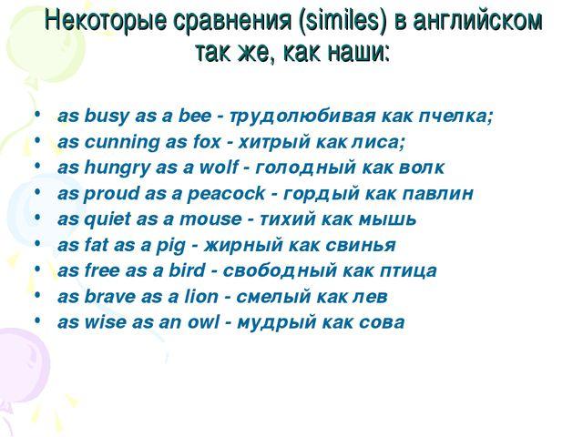 Некоторые сравнения (similes) в английском так же, как наши: as busy as a bee...