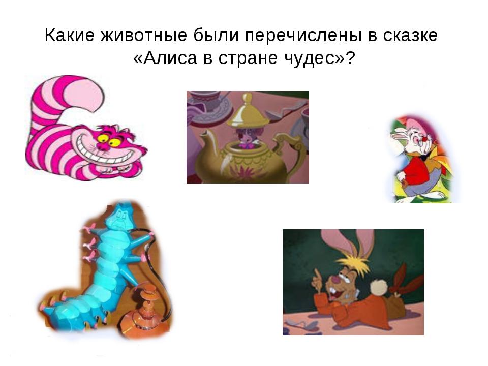 Какие животные были перечислены в сказке «Алиса в стране чудес»?