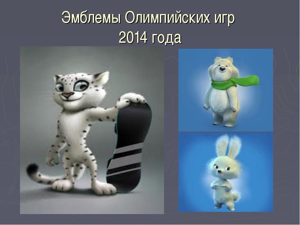 Эмблемы Олимпийских игр 2014 года