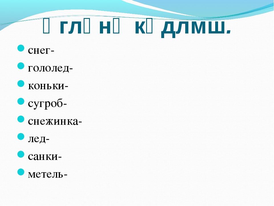 Үгләнә көдлмш. снег- гололед- коньки- сугроб- снежинка- лед- санки- метель-