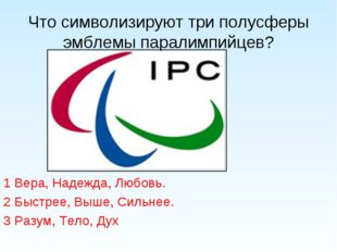 Что символизируют три полусферы эмблемы паралимпийцев? 1 Вера, Надежда, Любов