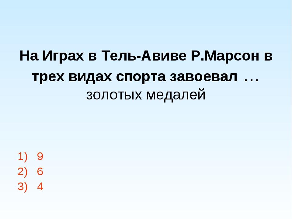 На Играх в Тель-Авиве Р.Марсон в трех видах спорта завоевал …золотых медалей...