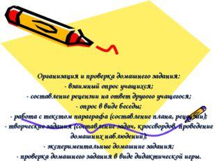 Организация и проверка домашнего задания: - взаимный опрос учащихся; - состав