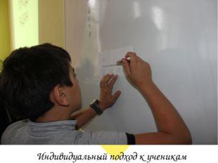 Индивидуальный подход к ученикам