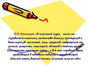 К.Д. Ушинский. «В школьной скуке, - писал он, - скрывается источник множества