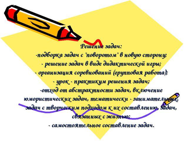 """Решение задач: -подборка задач с """"поворотом"""" в новую сторону; - решение задач..."""