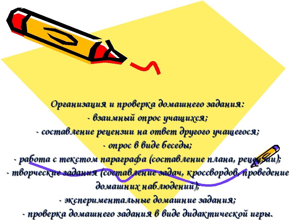 Организация и проверка домашнего задания: - взаимный опрос учащихся; - состав...