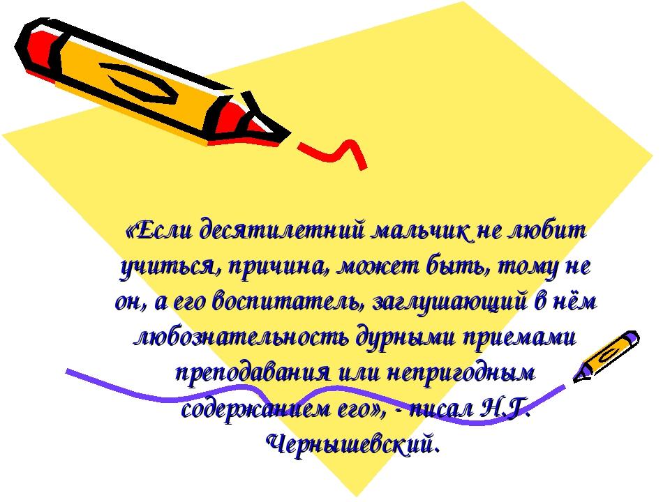 «Если десятилетний мальчик не любит учиться, причина, может быть, тому не он,...