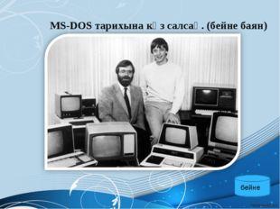 MS-DOS тарихына көз салсақ. (бейне баян) бейне