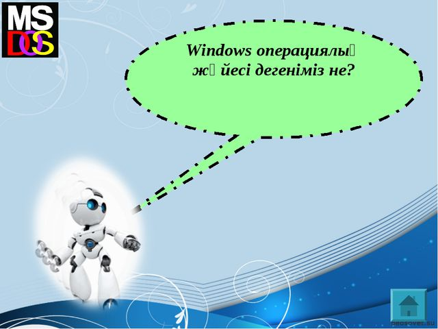 Windows операциялық жүйесі дегеніміз не?