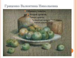 Гриценко Валентина Николаевна