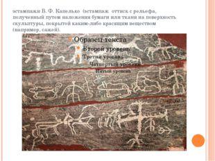 эстампажи В. Ф. Капелько (эстампаж оттиск с рельефа, полученный путем наложен