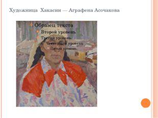 Художница Хакасии — Аграфена Асочакова