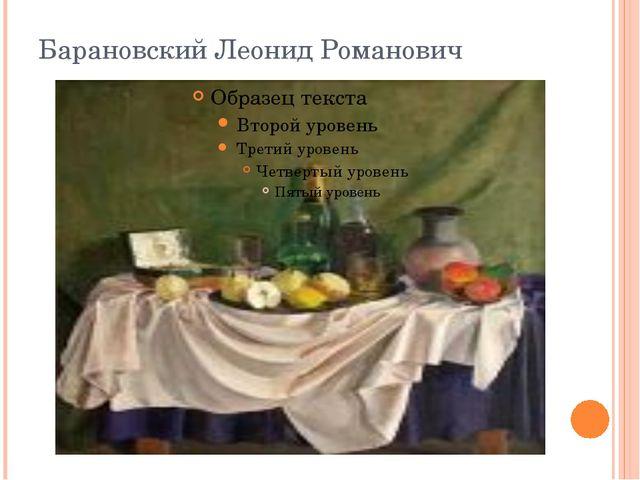 Барановский Леонид Романович