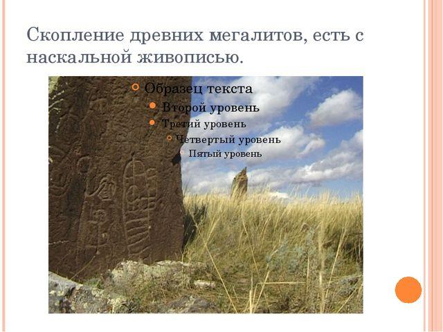 Скопление древних мегалитов, есть с наскальной живописью.