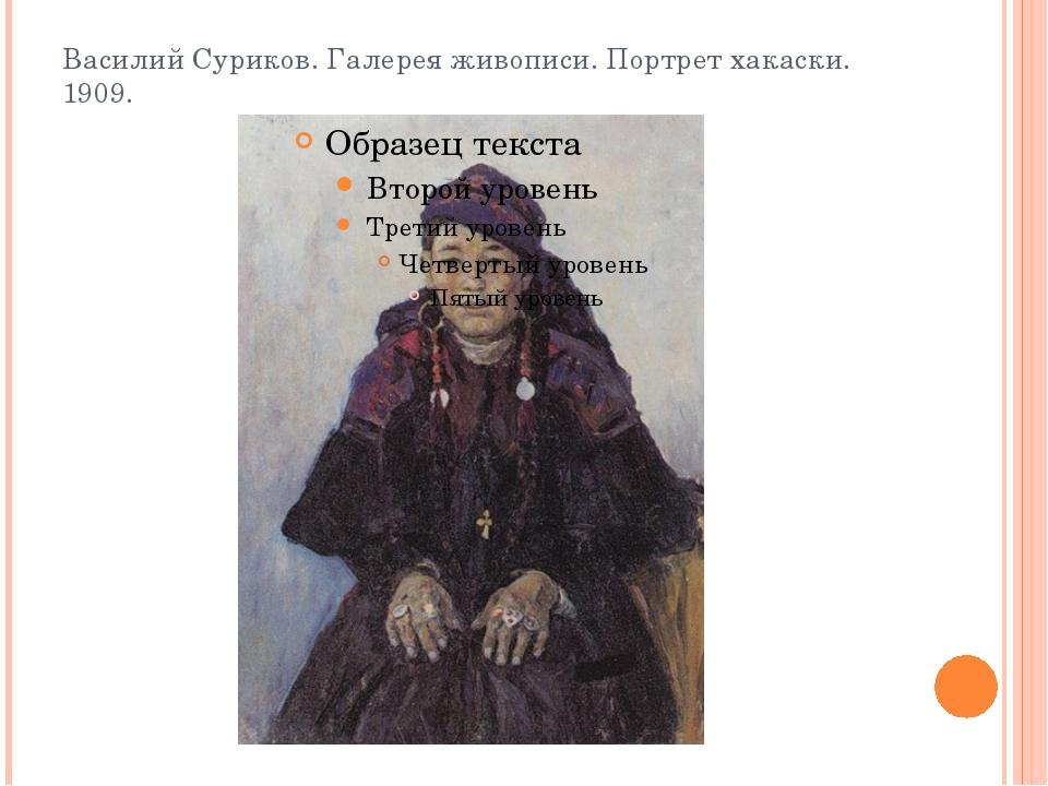 Василий Суриков. Галерея живописи. Портрет хакаски. 1909.