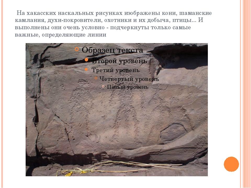 На хакасских наскальных рисунках изображены кони, шаманские камлания, духи-п...