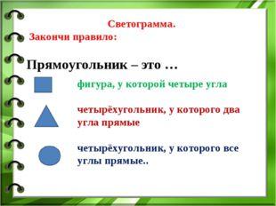 Светограмма. Закончи правило: Прямоугольник – это … фигура, у которой четы