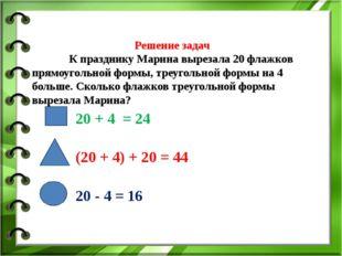 Решение задач  К празднику Марина вырезала 20 флажков прямоугольной формы