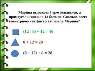 Марина вырезала 8 треугольников, а прямоугольников на 12 больше. Сколько все