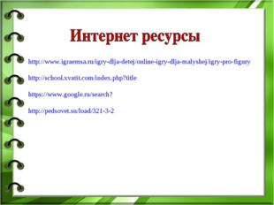 http://www.igraemsa.ru/igry-dlja-detej/online-igry-dlja-malyshej/igry-pro-fig