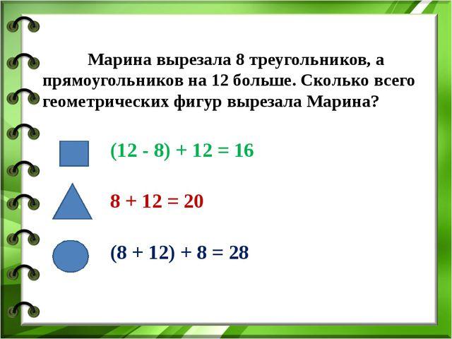 Марина вырезала 8 треугольников, а прямоугольников на 12 больше. Сколько все...