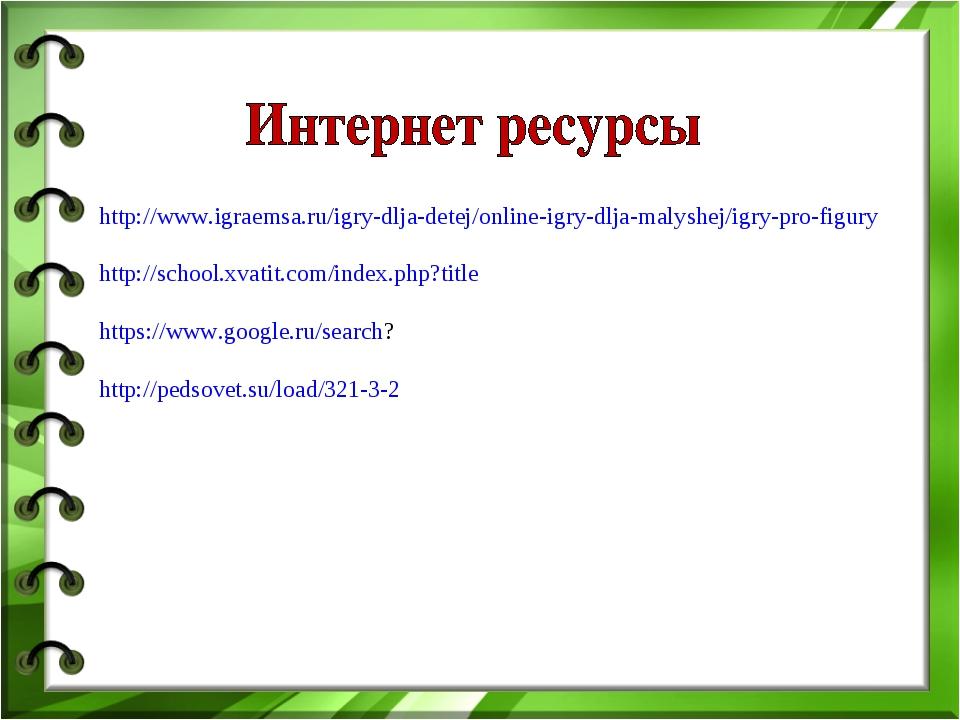 http://www.igraemsa.ru/igry-dlja-detej/online-igry-dlja-malyshej/igry-pro-fig...