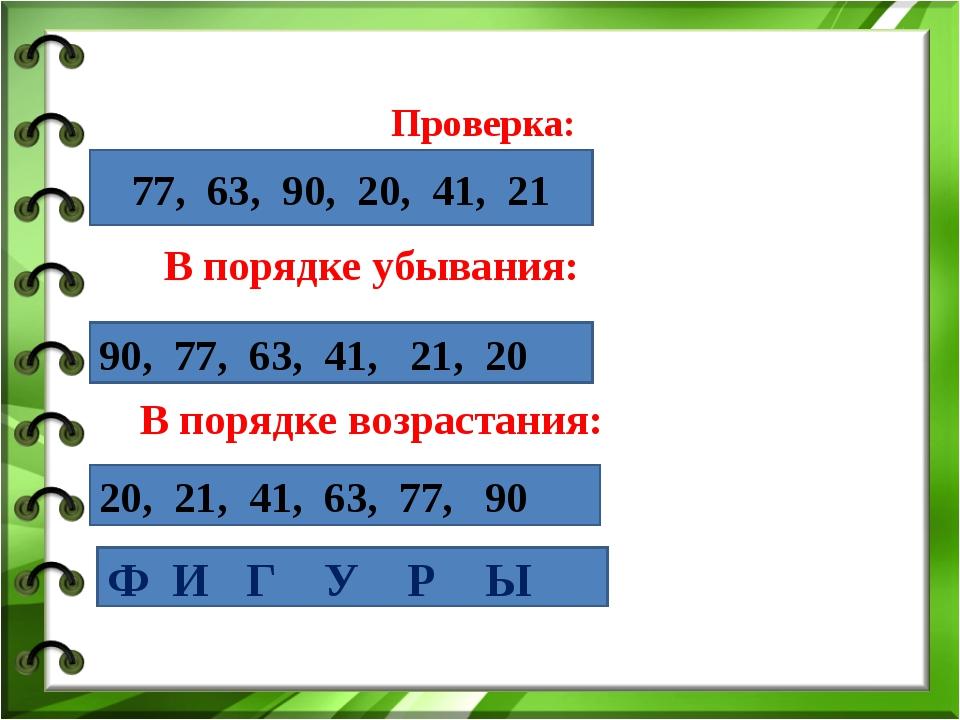 Проверка: В порядке убывания: В порядке возрастания: 77, 63, 90, 20, 41, 21 9...