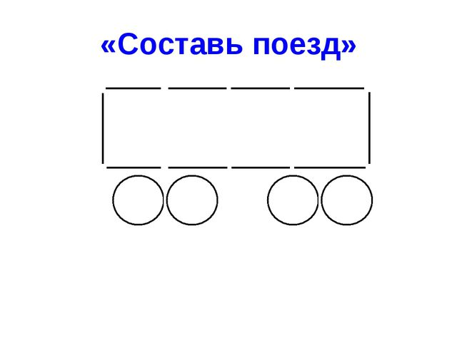 «Составь поезд»