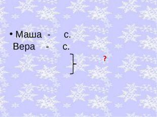 Маша - с. Вера - с.