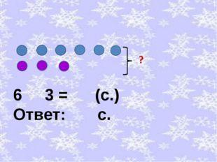 6 3 = (с.) Ответ: с.