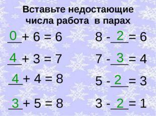 Вставьте недостающие числа работа в парах + 6 = 6 0 + 3 = 7 + 4 = 8 + 5 = 8 8
