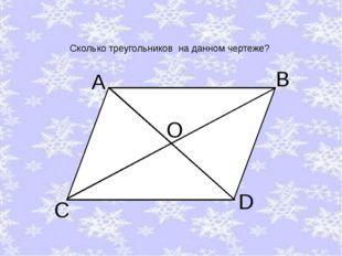 Сколько треугольников на данном чертеже? А В С D О