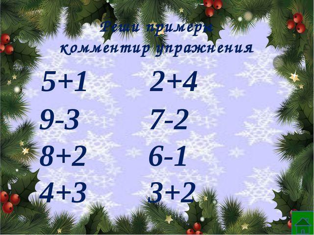 Реши примеры комментир упражнения 5+1 2+4 9-3 7-2 8+2 6-1 4+3 3+2
