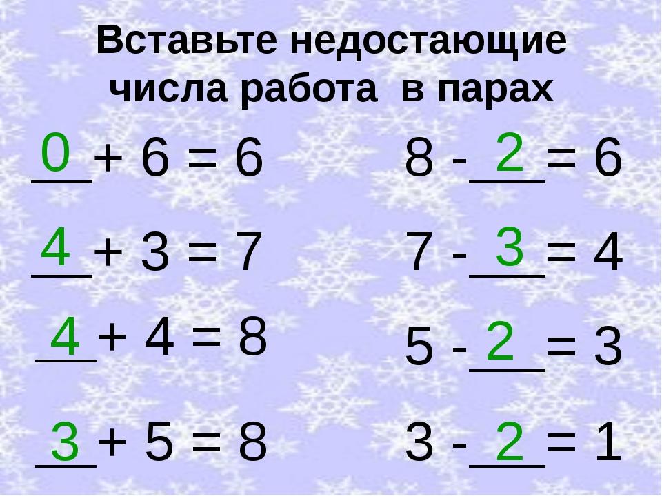 Вставьте недостающие числа работа в парах + 6 = 6 0 + 3 = 7 + 4 = 8 + 5 = 8 8...