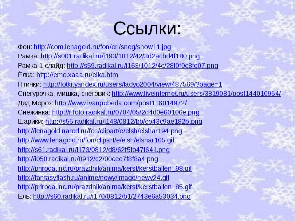 Ссылки: Фон: http://com.lenagold.ru/fon/ori/sneg/snow11.jpg Рамка: http://s00...