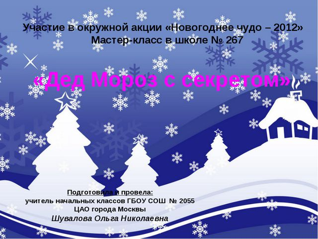 Участие в окружной акции «Новогоднее чудо – 2012» Мастер-класс в школе № 267...