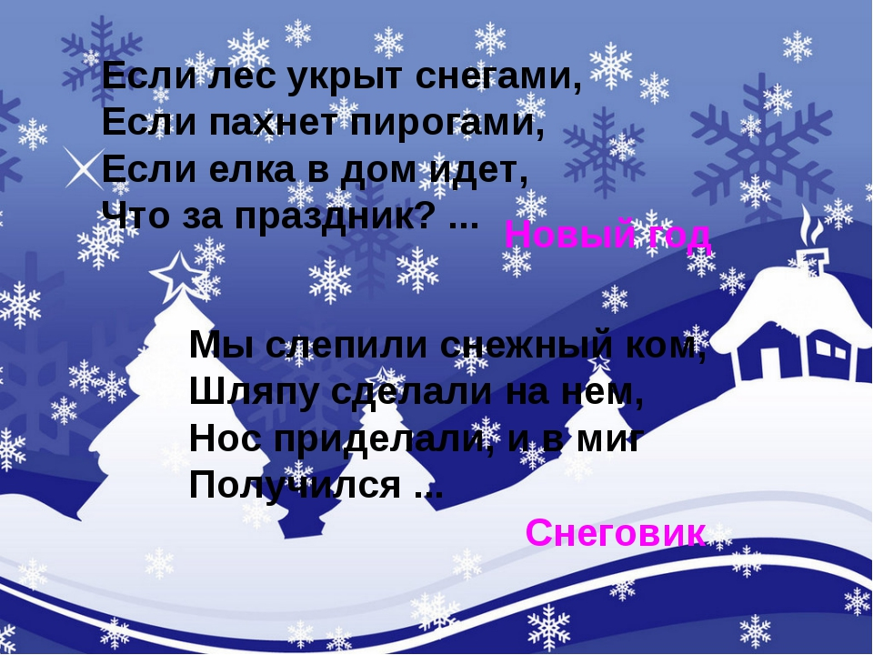 Если лес укрыт снегами, Если пахнет пирогами, Если елка в дом идет, Что за пр...