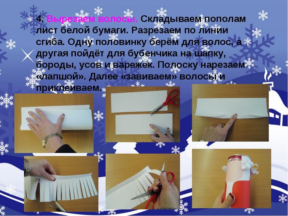 4. Вырезаем волосы. Складываем пополам лист белой бумаги. Разрезаем по линии...