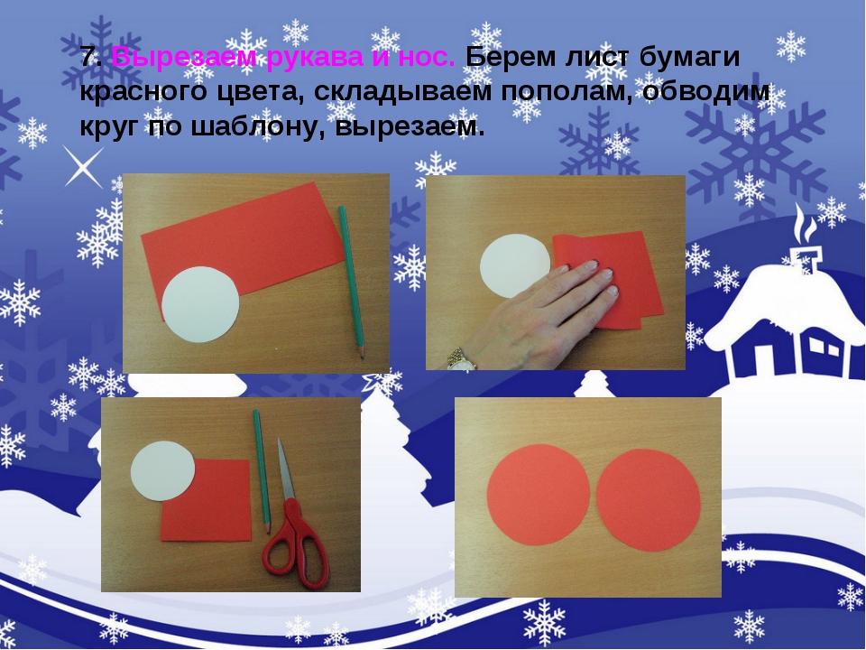 7. Вырезаем рукава и нос. Берем лист бумаги красного цвета, складываем попола...