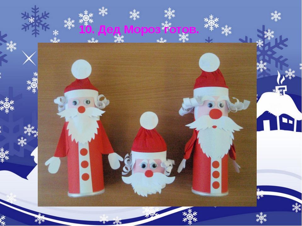 10. Дед Мороз готов.
