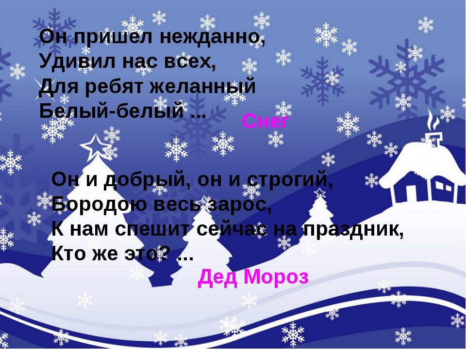 Он пришел нежданно, Удивил нас всех, Для ребят желанный Белый-белый ... Снег...