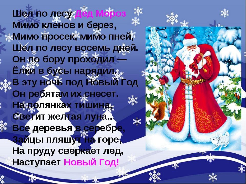Шел по лесу Дед Мороз Мимо кленов и берез, Мимо просек, мимо пней, Шел по лес...