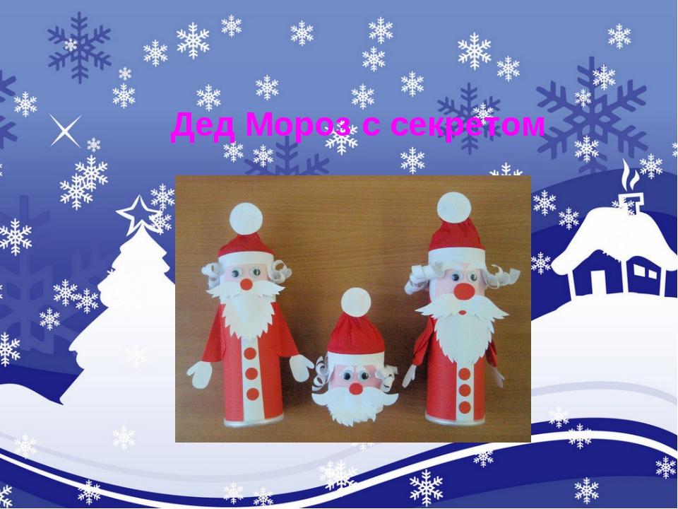 Дед Мороз с секретом