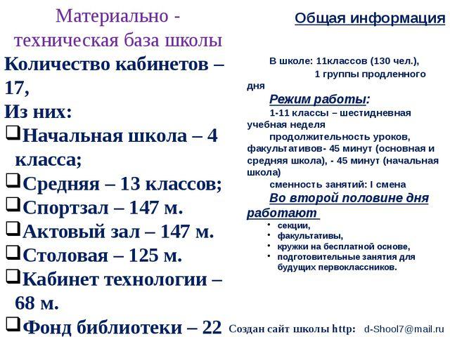 Материально - техническая база школы Количество кабинетов – 17, Из них: Начал...