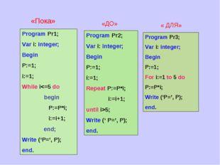 Program Pr1; Var i: integer; Begin P:=1; i:=1; While i5; Write (' P=', P); en