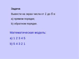 Задача Вывести на экран числа от 1 до 5 в: a) прямом порядке; b) обратном пор