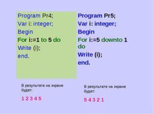В результате на экране будет: 1 2 3 4 5 В результате на экране будет: 5 4 3 2