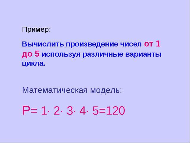 Пример: Вычислить произведение чисел от 1 до 5 используя различные варианты ц...