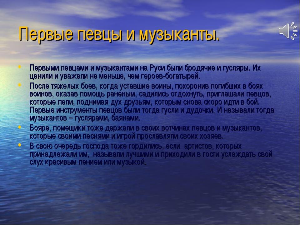 Первые певцы и музыканты. Первыми певцами и музыкантами на Руси были бродячие...